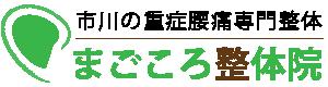 市川駅の重症腰痛専門整体 まごころ整体院